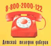 Единый федеральный телефон доверия-детям